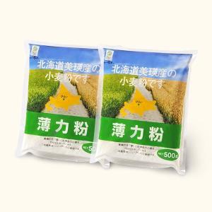 北海道 美瑛町産 小麦粉 薄力粉500g入り 2袋セット(1kg)|biei-shop