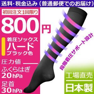 初回限定 送料込 着圧ソックス 599円 普通郵便発送 style-CXSpecial 日本製
