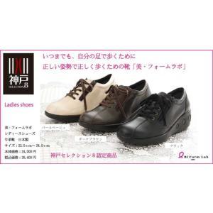 本革 レディースシューズ 神戸セレクション 認定 正しい姿勢でキレイに歩く靴 美フォームラボ biformlab