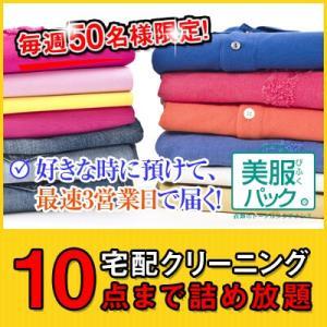 【毎週50名様限定!特別価格】《美服パックデイリー10》宅配クリーニング 10点まで詰め放題!大切な衣類を丁寧に仕上げます!