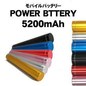 5200mAh カラフルモバイルバッテリー 送料無料【ポケモ...