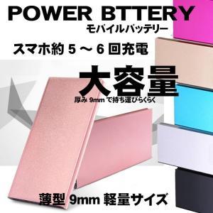 大容量 12000mAh モバイルバッテリー ポケモンGO スマホ  防災グッズ スマホバッテリー iPhone アンドロイド 軽量 e-01