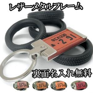 ナンバープレート キーホルダー レザー メタルフレーム無料刻印 プレゼント ONP lee-100