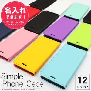 iPhone7ケース 手帳型 iPhone7 ケース 手帳型 iPhone7 カバー 名入れで iP...