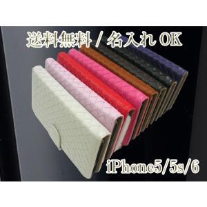 iPhone6 ケース 手帳型 iPhone6s/5s/5 アイホン6ケース アイホンケース【名入れ...