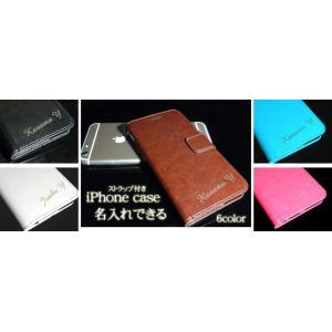 iPhone6s ケース 手帳型 iPhone6/5s/5 アイホン6ケース スマホケース【名入れできる/レビューで送料無料】ストラップ付き/メンズ& レディース 12