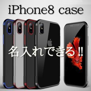 iPhone8ケース シンプルイズベスト!!カバー アイフォン8ケース  アイホン8 ケース スマホ...