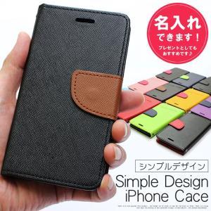 iPhone8 ケース 手帳型 耐衝撃 おしゃれ 名入れ  ...