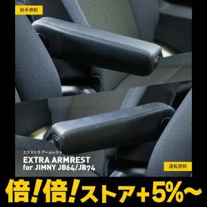 EXTRA ARMREST for JIMNY JB64/JB74 エクストラ アームレスト for...
