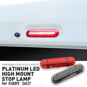 プラチナ LEDハイマウントストップランプ for エブリー DA17 PLATINUM LED HIGH MOUNT STOP LAMP for EVERY DA17 ハイマウント big-dipper7
