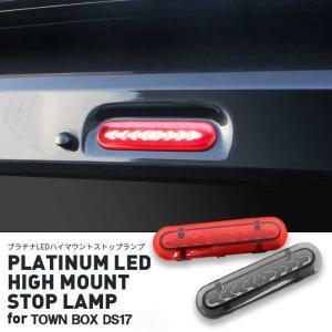 プラチナ LEDハイマウントストップランプ for タウンボックス DS17 PLATINUM LED HIGH MOUNT STOP LAMP for TOWN BOX DS17 ハイマウント big-dipper7