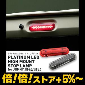 プラチナ LEDハイマウントストップランプ for ジムニー JB64/JB74 PLATINUM LED HIGH MOUNT STOP LAMP for JIMNY JB64/JB74 ハイマウント ジムニー JB64 JB74 big-dipper7