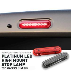 プラチナ LEDハイマウントストップランプ for ワゴンR MH95 PLATINUM LED HIGH MOUNT STOP LAMP for WAGONR MH95 ハイマウント big-dipper7