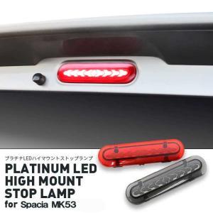 プラチナ LEDハイマウントストップランプ for スペーシア MK53 PLATINUM LED HIGH MOUNT STOP LAMP for Spacia MK53 ハイマウント big-dipper7