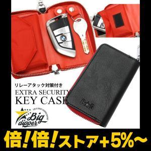 [Lサイズ]リレーアタック対策 スマートキー 盗難防止 電波遮断 ケースキーケース 車 対策 鍵  EXTRA SECURITY KEY CASE エキストラ セキュリティ キーケース big-dipper7