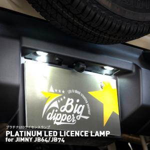 プラチナLEDライセンスランプ for ジムニー JB64/JB74 PLATINUM LED LICENCE LAMP for JIMNY JB64/JB74 新型 ジムニー JB64 JB74 ライセンスランプ LED big-dipper7
