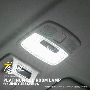 ★プラチナLEDルームランプ for ジムニー JB64/JB74 PLATINUM LED ROOM LAMP for JIMNY JB64/JB74 新型 ジムニー JB64 JB74 ルームランプ LED big-dipper7