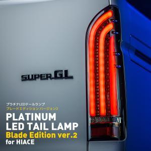 プラチナLEDテールランプ ブレードエディション ver.2 for ハイエース トヨタ ハイエース LEDテールランプ テールランプ シーケンシャル 流れるウインカー big-dipper7