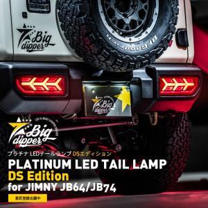 プラチナLEDテールランプ DSエディション for ジムニー JB64/JB74 シーケンシャルウインカー 新型ジムニー LEDテールランプ 流れるウインカー big-dipper7