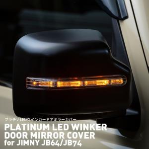 PLATINUM LED WINKER DOOR MIRROR COVER for JIMNY JB64/JB74 プラチナ LEDウインカードアミラーカバー for ジムニー JB64/JB74 ドアミラー カバー ウインカー big-dipper7