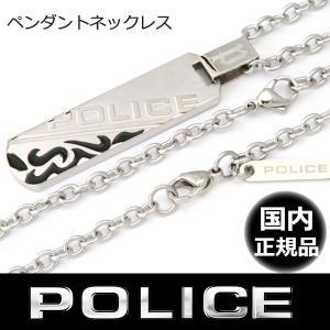 ポリス ネックレス メンズ POLICE DUALITY ロゴ プレート シルバー 24645PSB...