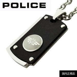 ポリスネックレス POLICE N BUTTON UP 26195PSB01 ペンダント ステンレス...