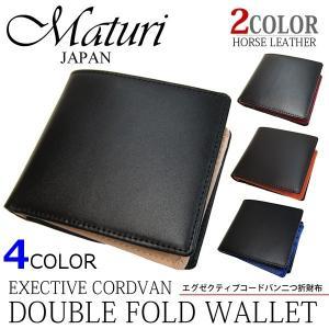 財布 メンズ 二つ折財布 エグゼクティブ コードバン 馬革 二つ折財布 MR-009α