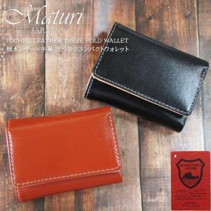 財布 メンズ 極小 三つ折 財布栃木レザー×ボンテッドレザー 革  MR-034 3カラー|big-market
