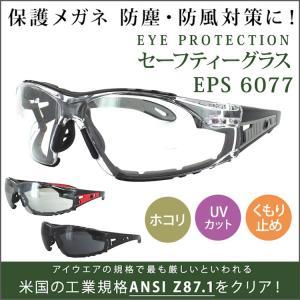 EYE PROTECTION セーフティーグラス【EPS 6077】   EVAフォームにより、埃や...