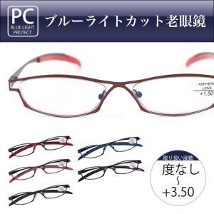 ブルーライトカット PC老眼鏡 パソコン老眼鏡 PCメガネ シニアグラス おしゃれ 男性用 女性用 非球面レンズ 定形外選択で送料無料