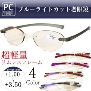 ブルーライトカット PC老眼鏡 パソコン老眼鏡 PC1093 超軽量 リムレス シニアグラス おしゃれ 男性用 女性用 非球面レンズ 定形外選択で送料無料※代引不可
