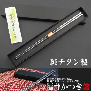 受注生産品 国産 彫り模様入り レーザー彫り 純チタン製 かつき箸 市松 チタン箸 big-market