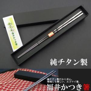 受注生産品 国産 彫り模様入り レーザー彫り 純チタン製 かつき箸 螺旋 チタン箸 big-market