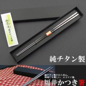 受注生産品 国産 彫り模様入り レーザー彫り 純チタン製 かつき箸 縞 チタン箸 big-market