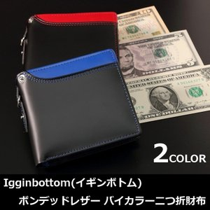 財布 メンズ 二つ折財布 バイカラー 革 ボンデッドレザー(サラマンダー社製) IG-703BK|big-market