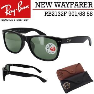 サングラス レイバン ニューウェイファーラー フルフィット アジアンフィット RayBan NEW WAYFARER RB2132F 901/58 58 海外正規品の商品画像|ナビ