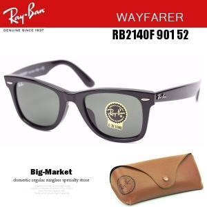 取寄品 正規品 Ray-Ban レイバン サングラス UVカット 眼鏡 WAYFARER RB2140F 901 ウェリントン グリーンクラシックG-15 メンズ レディース 送料無料の商品画像|ナビ