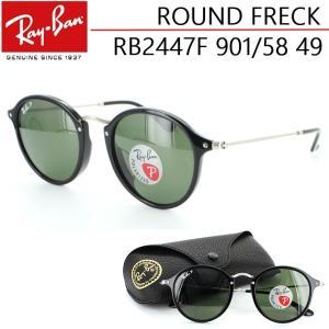 1153e0109a レイバン サングラス 偏光サングラス ラウンドフレック Ray-Ban RB2447F 901 58 49サイズ メンズ レディース