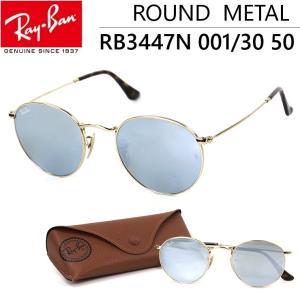 レイバン サングラス Ray-Ban ラウンドメタル RB3447N 001/30 50 ミラー フラットレンズ メンズ レディース UVカット