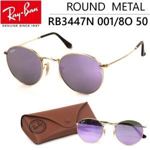 レイバン サングラス Ray-Ban ラウンドメタル RB3447N 001/8O 50 ミラー フラットレンズ メンズ レディース UVカット