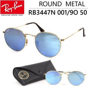 レイバン サングラス Ray-Ban ラウンドメタル RB3447N 001/9O 50 ミラー フラットレンズ メンズ レディース UVカット