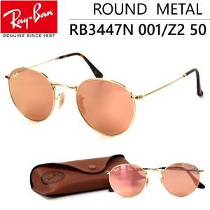 レイバン サングラス Ray-Ban ラウンドメタル RB3447N 001/Z2 50 ミラー フラットレンズ メンズ レディース UVカット