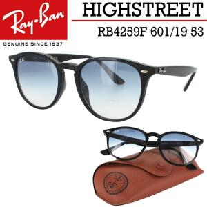 レイバン サングラス HIGHSTREET フルフィットモデル Ray-Ban RB4259F 60...