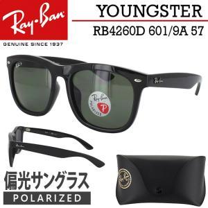 bd45491525bbac レイバン サングラス 偏光サングラス Ray-Ban RB4260D 601 9A 57サイズ アジアンフィット 大きめ YOUNGSTER メンズ  レディース ※沖縄以外. 最安値