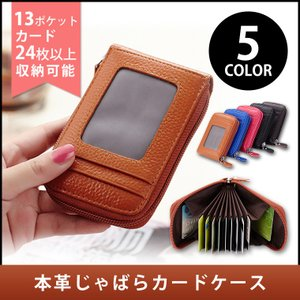 じゃばらカードケース 名刺入れ 革 レザー メンズ レディース 大容量 8カラー カードホルダー 定形外選択で送料無料|big-market