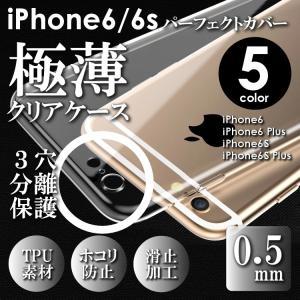 【定形外選択で送料無料※代引は送料有料返品不可】iPhone6s iPhone6 アイフォン6 クリアケース TPU素材 3つ穴分離 スベリ止め加工 ホコリ防止|big-market