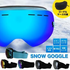 スノーゴーグル スノーボード スキー メンズ レディース ワ...