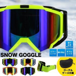 スノーゴーグル スノーボード スキー メンズ レディース ダ...