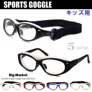 スポーツゴーグル スポーツメガネ キッズ 子供用 度付き対応 AT1001 5カラー|big-market