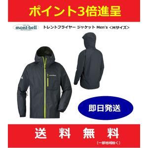 mont-bell モンベル 男性用レインウェア トレントフライヤー ジャケット 1128541|big-play